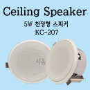 KC-207 5W 천장형스피커-천정 실링 매립 카페 매장