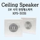 KPS-303S 5W 천장형 사각스피커-천정 실링 매립 매장