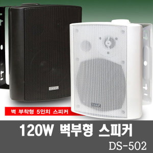 DS-502 벽부형 5인치 스피커 120W-벽걸이 매장 카페