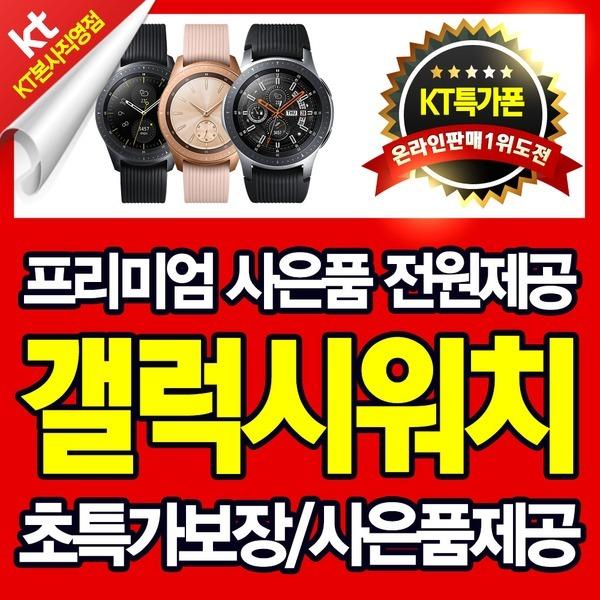 KT프라자 스마트워치 갤럭시워치 초특가 사은품제공