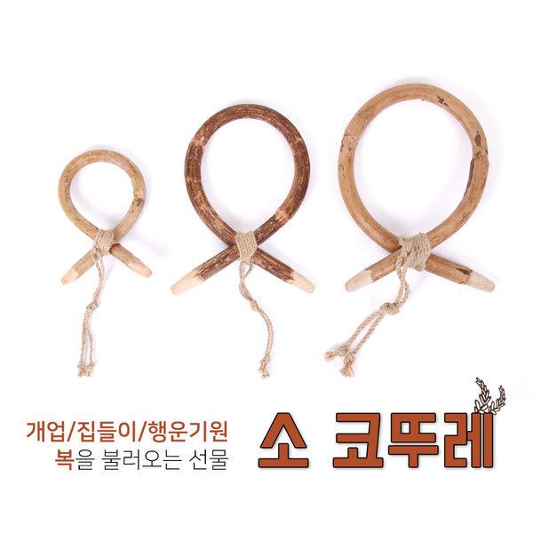 전통 소 코뚜레 신장개업선물 행복기원 새해 개업선물