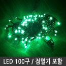 트리전구 녹색 LED100구 검정선 연결형 점멸전원잭포함