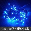 트리전구 청색 LED100구 검정선 연결형 점멸전원잭포함