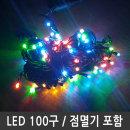 트리전구 컬러혼합 LED100구 검정선 점멸전원잭포함