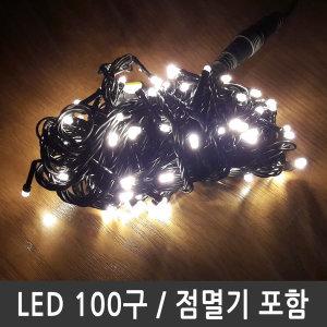 트리전구 웜화이트 LED100구 검정선 점멸전원잭포함