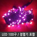 트리전구 핑크 LED100구 검정선 점멸전원잭포함