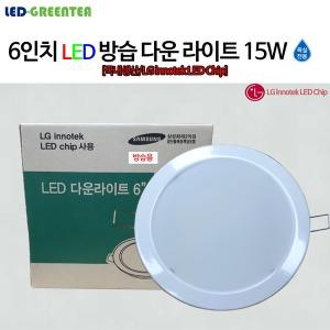 LED 그린티 6인치 방습용 다운라이트/매입등/15W