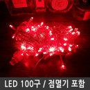 트리전구 적색 LED100구 투명선 연결형 점멸전원잭포함