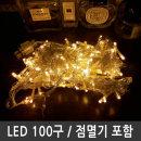 트리전구 황색 LED100구 투명선 연결형 점멸전원잭포함