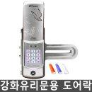 포인트글라스/유리문전용도어락/번호키/전자키