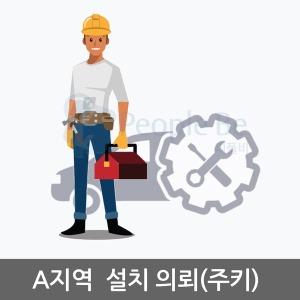 A지역(서울인천경기 일부) 설치의뢰/내일설치가능