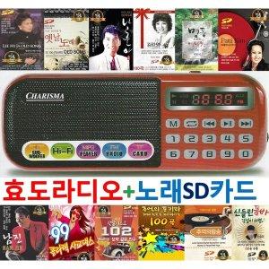 효도라디오 B-898E + 음원SD카드 노래칩/효도mp3+노래