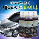 헤드라이트복원제 진짜UV 차단(2~3대용)재료미포함상품