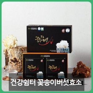 꽃송이버섯 효소 발효현미버섯 特