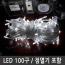 트리전구 백색 LED100구 투명선 연결형 점멸전원잭포함