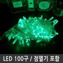 트리전구 녹색 LED100구 투명선 연결형 점멸전원잭포함