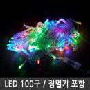 트리전구 컬러혼합 LED100구 투명선 점멸전원잭포함