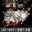 트리전구 웜화이트 LED100구 투명선 점멸전원잭포함