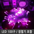 트리전구 핑크 LED100구 투명선 연결형 점멸전원잭포함
