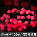 앵두전구 적색 LED100구 검정선 연결형 점멸전원잭포함