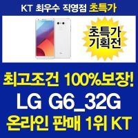 KT공식직영판매1위/LG G6/옥션핫딜/100%최다혜택보장