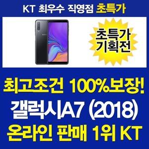 옥션판매1위/갤럭시A72018/옥션최저가100%/사은품핫딜