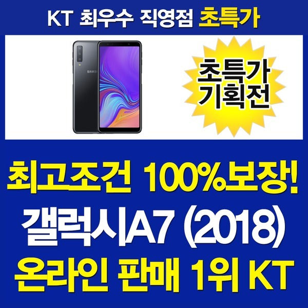 KT공식/최우수점1위/갤럭시A7/당일발송/옥션최저가