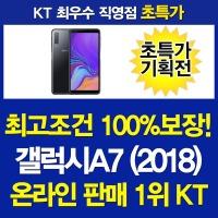 KT공식판매1위/갤럭시A7 2018/옥션핫딜/100%최다혜택