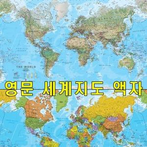 세계지도 월드맵 국가지도 업무용 학습용 아크릴액자
