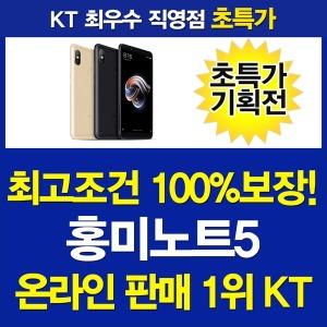 KT공식판매1위/샤오미홍미노트5/옥션핫딜/100%혜택