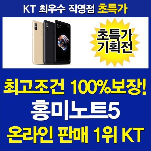 KT공식/최우수점1위/홍미노트5/당일발송/옥션최저가