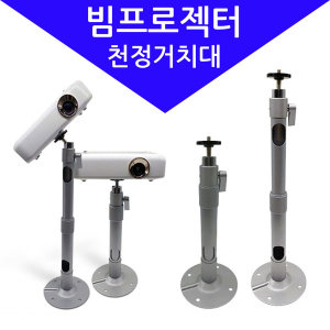 LG 시네빔 HF60FAG 프로젝터 천정 거치대 천장 브라켓