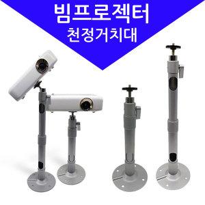 LG 시네빔 PF50KA 프로젝터 천정 거치대 천장 브라켓