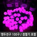앵두전구 핑크 LED100구 검정선 연결형 점멸전원잭포함