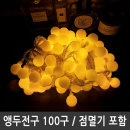 앵두전구 황색 LED100구 투명선 연결형 점멸전원잭포함