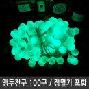 앵두전구 녹색 LED100구 투명선 연결형 점멸전원잭포함