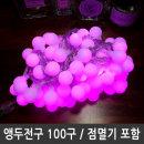 앵두전구 핑크 LED100구 투명선 연결형 점멸전원잭포함