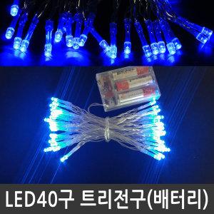 LED 트리전구 40구 청색 건전지형 크리스마스조명
