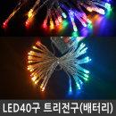 LED 트리전구 40구 컬러혼합 건전지형 크리스마스조명