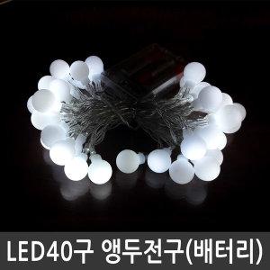LED 앵두전구 40구 백색 건전지형 크리스마스조명