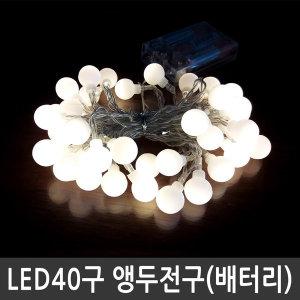 LED 앵두전구 40구 웜화이트 건전지형 크리스마스조명