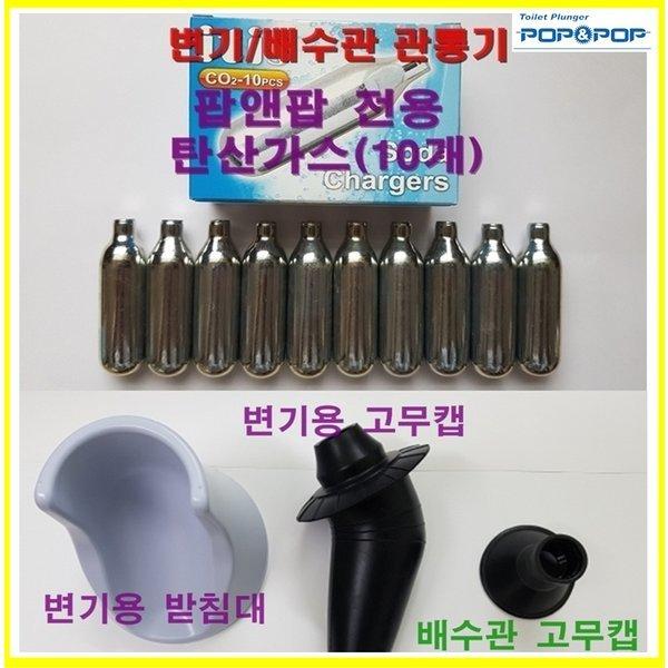 팝앤팝 탄산가스 하수구 변기용 고무캡 뚫어뻥 뚜러뻥