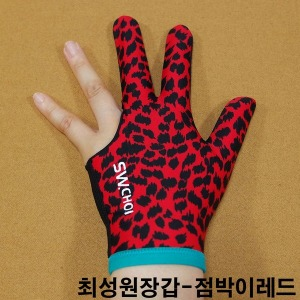 최성원장갑-점박이레드/IBS당구장갑/최성원쵸크