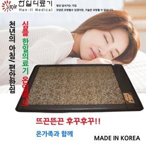 천년의아침한일의료기/한일온열매트/전기매트싱글더블