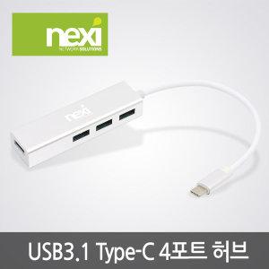 넥시 USB허브 3.1 Type-C USB3.0 4포트 무전원 (NX620)