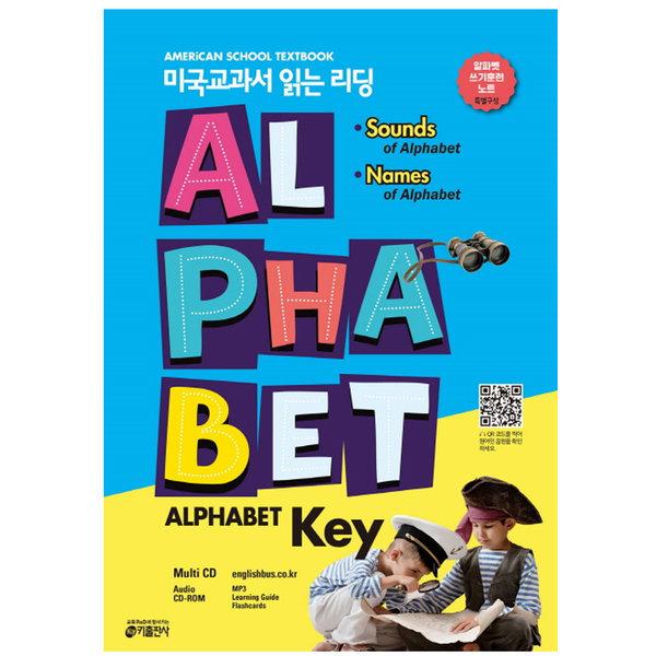 미국교과서 읽는 리딩 Alphabet Key /개정판 / 키출판사