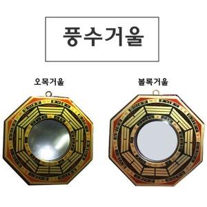 칼라 팔괘 풍수거울/오목거울/볼록거울/부적/팔괘거울