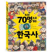 특종 70명으로 읽는 한국사  꿈꾸는달팽이   김인기