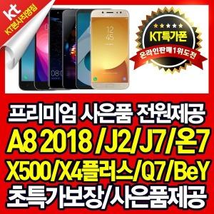 갤럭시A8/온7/J7/J2/Q7/X4플러스/X5/X500/비와이폰2