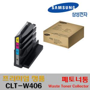 정품 폐토너통 CLT-W403 SL-C486FW SL-C486W SL-C485